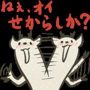 九州方言の鹿『セカラシカ!』