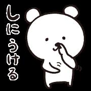 くまにくまがいる(沖縄方言スラング)