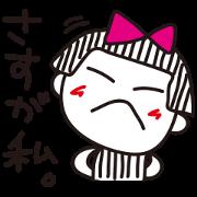 シマ子。1