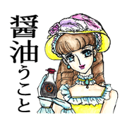 乙女のダジャレ昭和風