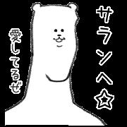 くまセヨ☆