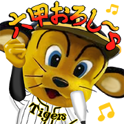 阪神タイガース 公式スタンプ2018