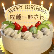 ずっと使える名前入り『ケーキ&お祝い』