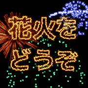 うごいて楽しい『メッセージ花火』