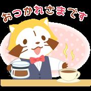 ラスカルのティータイム☆思いやりスタンプ