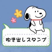 【吹き出しスタンプ】スヌーピー