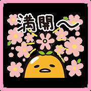 ぐでたま桜くじ付きスタンプ