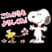 スヌーピー桜くじ付きスタンプ