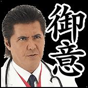 外科医・竹内力 season1